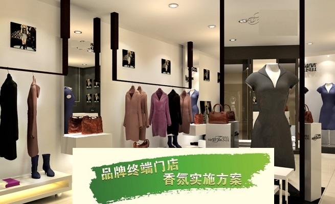 品牌服饰连锁香氛解决方案