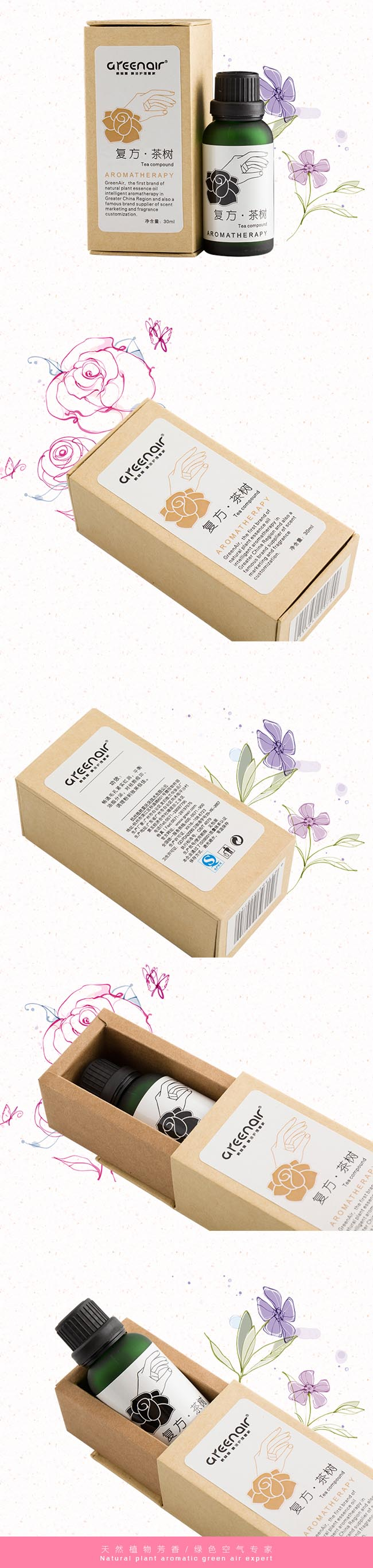 复方--茶树_04(650).jpg