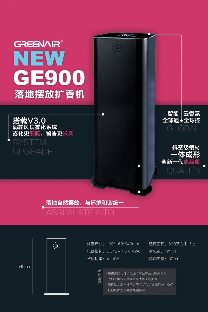 GE900微信.jpg